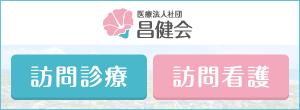 医療法人社団 昌健会
